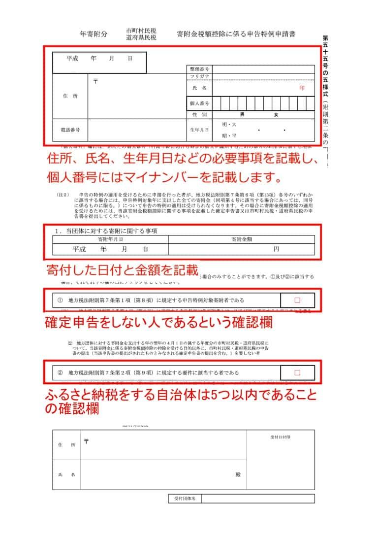 書 申請 特例 納税 の トップ ふるさと ワンス