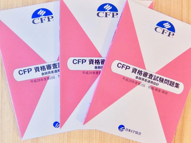 CFP試験の金融について勉強法や問題の解き方、コツなどを教えます!