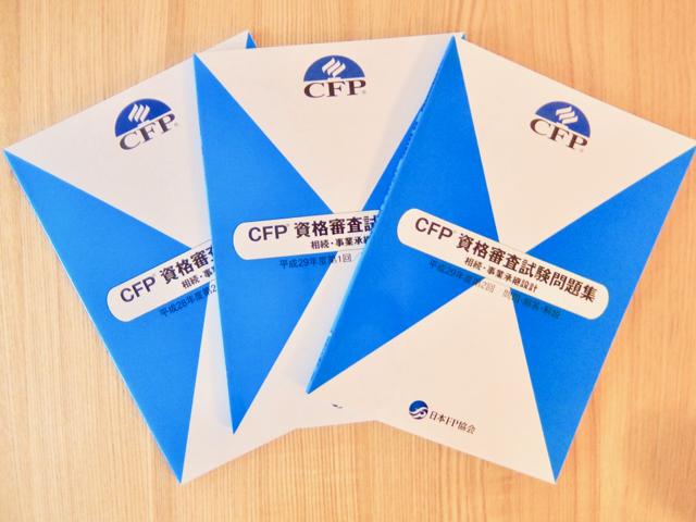 CFP試験の相続・事業承継って難しい?頻出分野や勉強法などを説明します