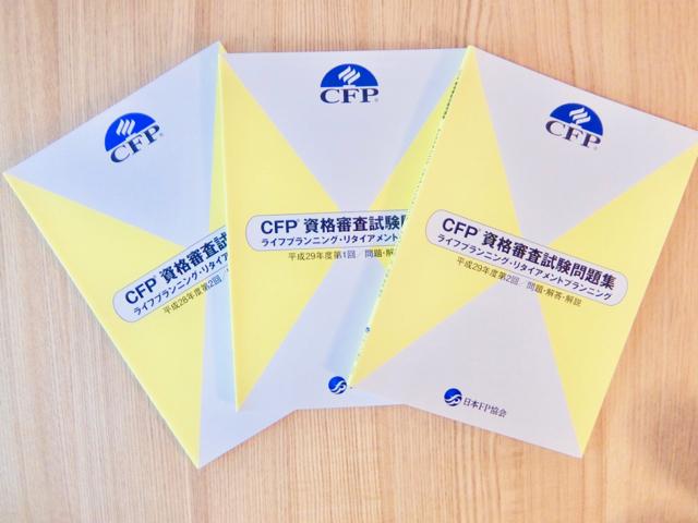 CFP試験のライフは点数が取りやすい!解き方や係数について解説します