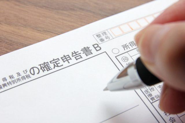 株や配当って確定申告が必要?申告義務や節税、注意点について