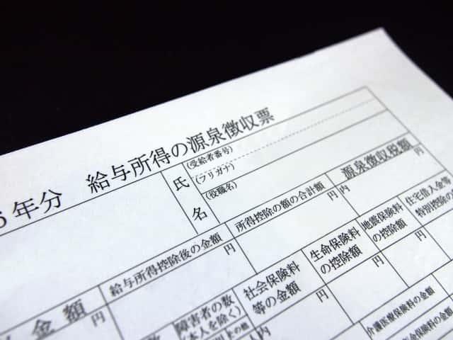 源泉控除対象配偶者とは?源泉徴収票や確定申告について解説します
