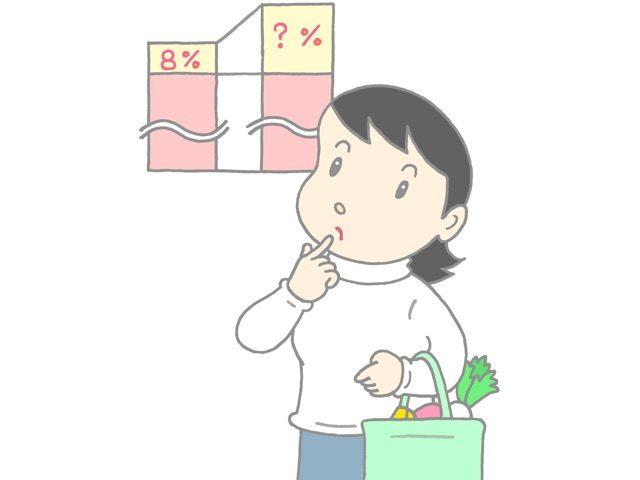 消費税増税で家計の負担はいくら増える?増税の影響や理由について