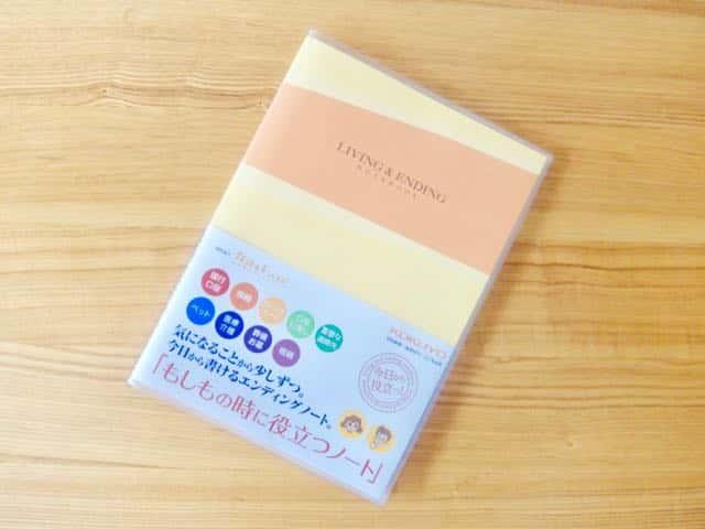 エンディングノート・終活ノートのおすすめは?自治体の無料配布や市販のものをご紹介
